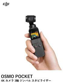 【旅Vlogキャンペーン 16389】DJI OSMO POCKET ポケット 4K カメラ 3軸 ジンバル スタビライザー  送料無料※離島送別