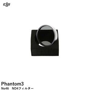 \キャンペーン開催中/ DJI Phantom3 No46 ND4フィルター Professional &Advanced 兼用