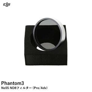 \キャンペーン開催中/ DJI Phantom3 No55 ND8フィルター Professional &Advanced 兼用
