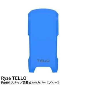 \キャンペーン開催中/ Ryze TELLO Part04 スナップ装着式本体カバー 【ブルー】