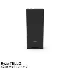 \キャンペーン開催中/ Ryze TELLO Part01 フライトバッテリー