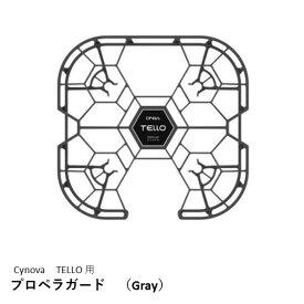 \キャンペーン開催中/ Cynova TELLO 用 プロペラガード (Gray)