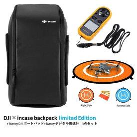 【空撮パーツ3点セット】DJI × incase backpack limited Edition + Nancy DJI ポートパッド + Nancy デジタル風速計