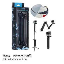 \キャンペーン開催中/ Nancy OSMO ACTION用 エクステンションアーム ミニ三脚  GOPROにも