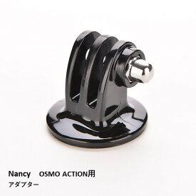 \キャンペーン開催中/ Nancy OSMO ACTION用 三脚アダプター  GOPROにも