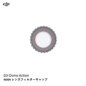 \キャンペーン開催中/ DJI Osmo Action NO04 レンズフィルターキャップ