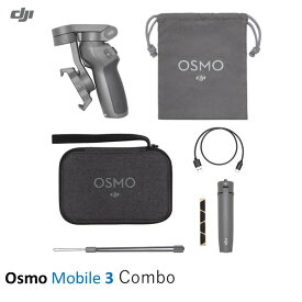 \キャンペーン開催中/ DJI OSMO MOBILE 3 COMBO (単品+三脚+キャリーケース) モバイル 3 ジンバルカメラ