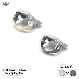 \キャンペーン開催中/ DJI Mavic Mini No22/23 プロペラホルダー 【選べるカラー】マビックミニ 用 アクセサリー パーツ