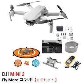 DJI Mini 2 Fly More Combo 【6点セット】【本体・フィルム・パッド・風速計・プロペラホルダー・ランディングギア】【未開封・動作点検なしでの発送】】 送料無料 初心者 スマホ 小型 空撮 GPS drone 国内正規品 Mavic mini フライモアコンボ 新商品 発売日11/12