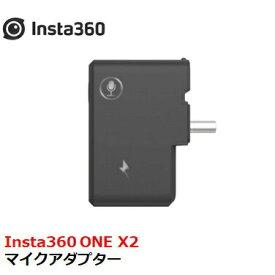 CYNOVA Insta360 ONE X2 マイクアダプター