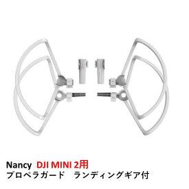 Nancy DJI MINI 2用 プロペラガード ランディングギア付 【グレー】【Mavic Miniにも】