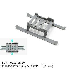 \キャンペーン中/ AN DJI Mavic Mini用 折り畳み式ランディングギア 【グレー】 マビックミニ 用 アクセサリー パーツ