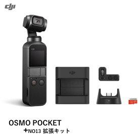 \キャンペーン開催中/ DJI OSMO POCKET + NO13 拡張キット 2点セット