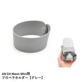 \キャンペーン中/ AN DJI Mavic Mini用 プロペラホルダー【グレー】 マビックミニ 用 アクセサリー パーツ 【DJI MINI 2にも】