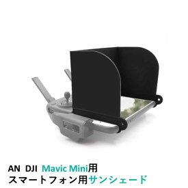 AN DJI Mavic Mini用 スマートフォン用サンシェード マビックミニ 用 アクセサリー パーツ 【DJI MINI 2にも】