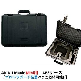 \キャンペーン中/ AN DJI Mavic Mini用 ABSケース 【ブラック】【プロペラガード装着のまま収納可能!!】【ドローン本体・送信機・バッテリー収納可能 】