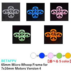 \キャンペーン開催中/ BETAFPV 65S 65mm Micro Whoop Frame for 7x16mm Motors Version 4 【選べるカラー】