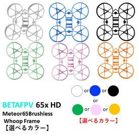 \キャンペーン開催中/ BETAFPV 65x HD フレーム Meteor65 Brushless Whoop Frame【選べるカラー】