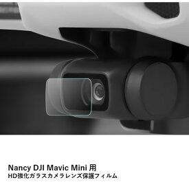 \キャンペーン開催中/ Nancy Mavic Mini用 HD強化ガラスカメラレンズ保護フィルム マビックミニ 用 アクセサリー パーツ