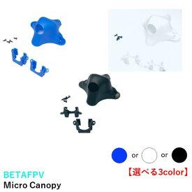 \キャンペーン開催中/ BETAFPV 65S Micro Canopy 【選べるカラー】