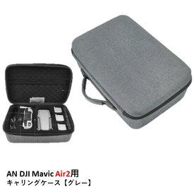 \キャンペーン開催中/ AN DJI Mavic Air2用 キャリングケース【グレー】