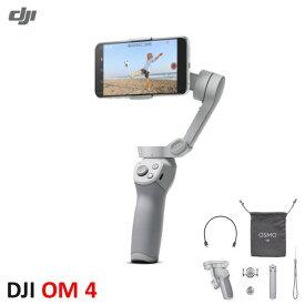 \キャンペーン開催中/ DJI OM 4 スマートフォン用 手持ちジンバル OSMO MOBILEシリーズ