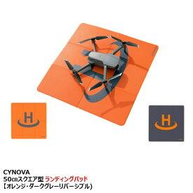\キャンペーン開催中/ CYNOVA 50cmスクエア型 ランディングパッド 【オレンジ・ダークグレー リバーシブル) MAVIC AIR MAVIC MINI MAVIC 2