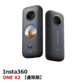 Insta360 ONE X2 【通常版】インスタ 360 【ご予約品】【2週〜6週間での発送】