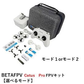 BETAFPV Cetus Pro FPVキット【ドローン・送信機(認証取得済)・ゴーグル・ケースセット】【選べるモード】