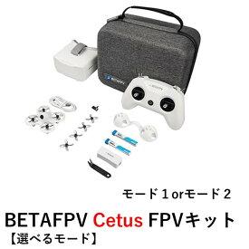 BETAFPV Cetus FPVキット【ドローン・送信機(認証取得済)・ゴーグル・ケースセット】【選べるモード】<日本語クイックスタートガイド・詳細日本語マニュアル付>