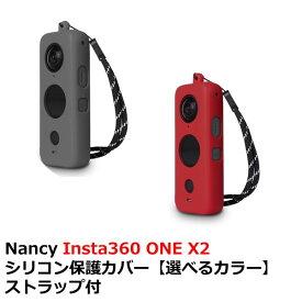 Nancy Insta360 ONE X2 シリコン保護カバー【選べるカラー】ストラップ付