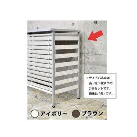 サイドパネル2枚組 室外機カバー用 1244【日本製 収納 エアコン室外機カバー 屋外機カバー スチール 足立製作所】■