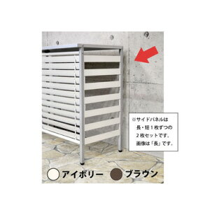 サイドパネル2枚組 室外機カバー用 1244(本体別途)【日本製 収納 エアコン室外機カバー 屋外機カバー スチール 足立製作所】■
