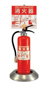 消火器ボックス フロアータイプ PFB-10S【消火器スタンド カバー 屋内 オフィス 施設 おしゃれ】
