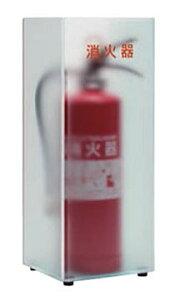 消火器ボックス フロアータイプ PFC-03P【消火器スタンド カバー 屋内 オフィス 施設 おしゃれ】