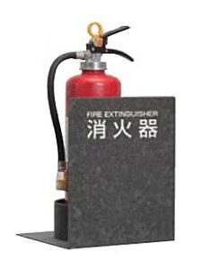 消火器ボックス フロアータイプ PFD-035-M【消火器スタンド カバー 屋内 オフィス 施設 おしゃれ】