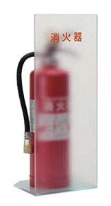 消火器ボックス フロアータイプ PFD-03P-S【消火器スタンド カバー 屋内 オフィス 施設 おしゃれ】