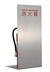 消火器ボックス フロアータイプ PFD-03S-L【消火器スタンド カバー 屋内 オフィス 施設 おしゃれ】