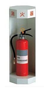 消火器ボックス フロアータイプ PFH-034【消火器スタンド カバー 屋内 オフィス 施設 おしゃれ】