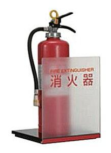 消火器ボックス フロアータイプ PFJ-03M-M【消火器スタンド カバー 屋内 オフィス 施設 おしゃれ】