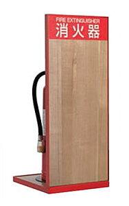 消火器ボックス フロアータイプ PFK-034-LN【消火器スタンド カバー 屋内 オフィス 施設 おしゃれ】