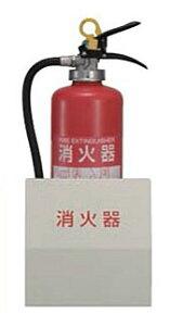 消火器ボックス フロアータイプ PFL-034【消火器スタンド カバー 屋内 オフィス 施設 おしゃれ】
