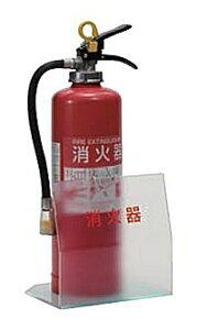 消火器ボックス フロアータイプ PFL-03P【消火器スタンド カバー 屋内 オフィス 施設 おしゃれ】