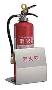 消火器ボックス フロアータイプ PFL-03S【消火器スタンド カバー 屋内 オフィス 施設 おしゃれ】