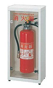 消火器ボックス フロアータイプ PFM-024【消火器スタンド カバー 屋内 オフィス 施設 おしゃれ】