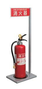 消火器ボックス フロアータイプ PFP-034【消火器スタンド カバー 屋内 オフィス 施設 おしゃれ】