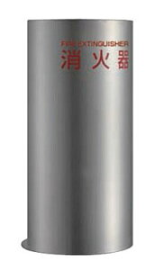 消火器ボックス フロアータイプ PFR-03S-L【消火器スタンド カバー 屋内 オフィス 施設 おしゃれ】