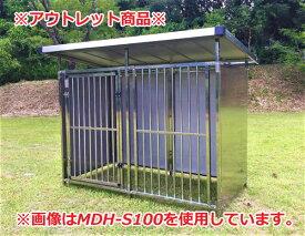 【アウトレット品・在庫15台限定】ステンレス製ドッグハウスMDH-S200【メタルテック ドッグハウス 犬小屋 大型犬】