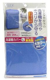 【送料無料】FX 洗濯機カバー 兼用型 L B(ブルー)【ベランダや屋外の洗濯機を守ります】