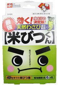 最強米びつくん S-086【米櫃に入れるだけ、虫除けの決定版】